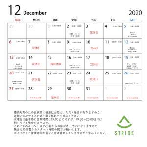 STRIDE LAB 12月の営業日のお知らせ