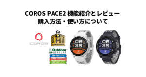 COROS PACE2 機能紹介とレビュー 購入方法・使い方について