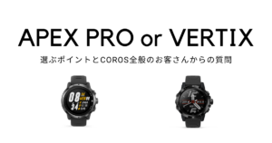 『COROS』APEX PROとVERTIX 比較と質疑応答