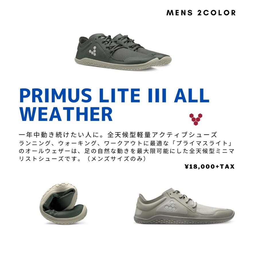 PRIMUS LITE III ALL WEATHER 大定番のプライマスライトの耐水モデル。どんな気候でもミニマムシューズを使いたい人におすすめ。