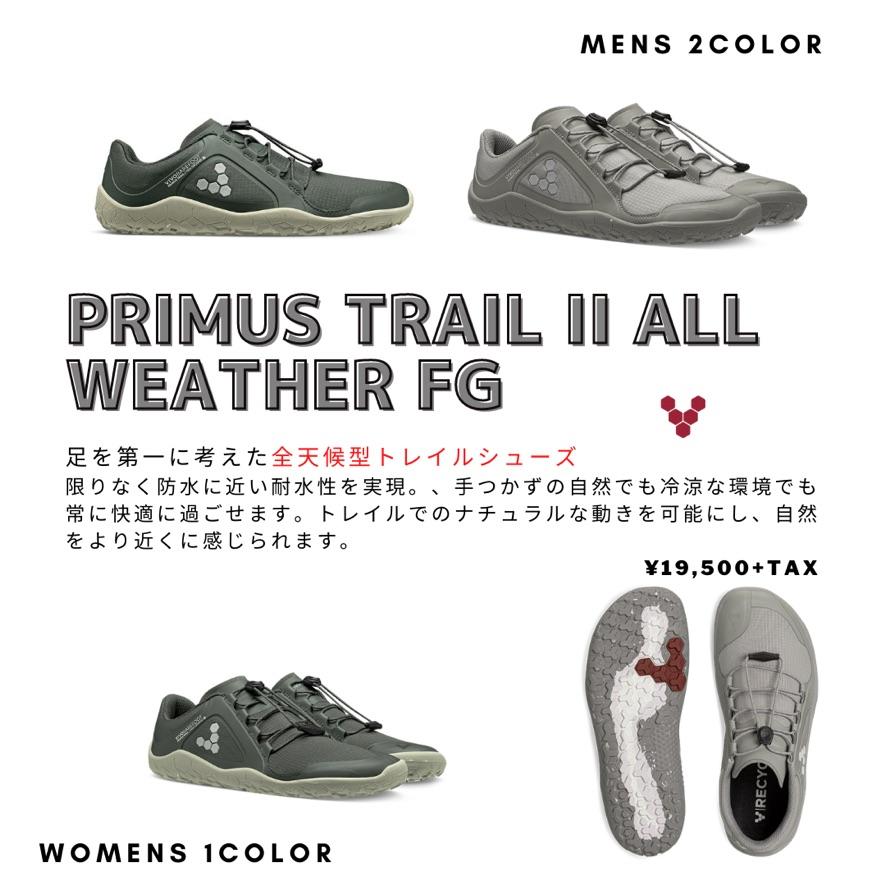 PRIMUS TRAIL II ALL WEATHER FG 耐水性を持った全天候型トレイルシューズ。耐久力のあるアウトソールで山も、街も、どこへでも。