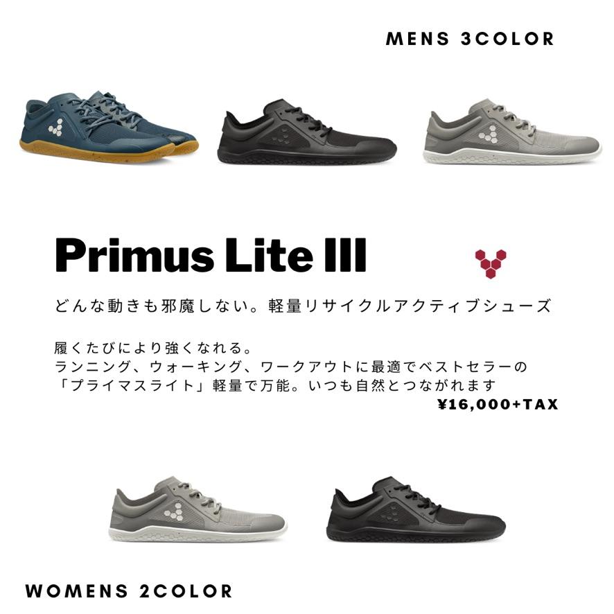 PRIMUS LITE III ベストセラーのアクティブシューズ。従来よりもよりしなやかに、地面との一体感を楽しめます。