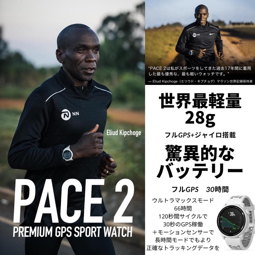 COROS PACE2 (カロス ペース2)実はキプチョゲ氏だけでなく、先日の日本記録を更新した鈴木健吾氏も着用