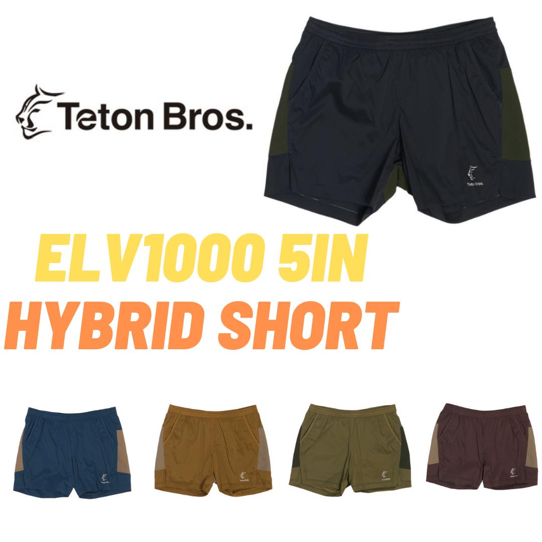 Teton Bros. ELV 5in HYBRID SHORTハイブリッドショーツのポケットが改良