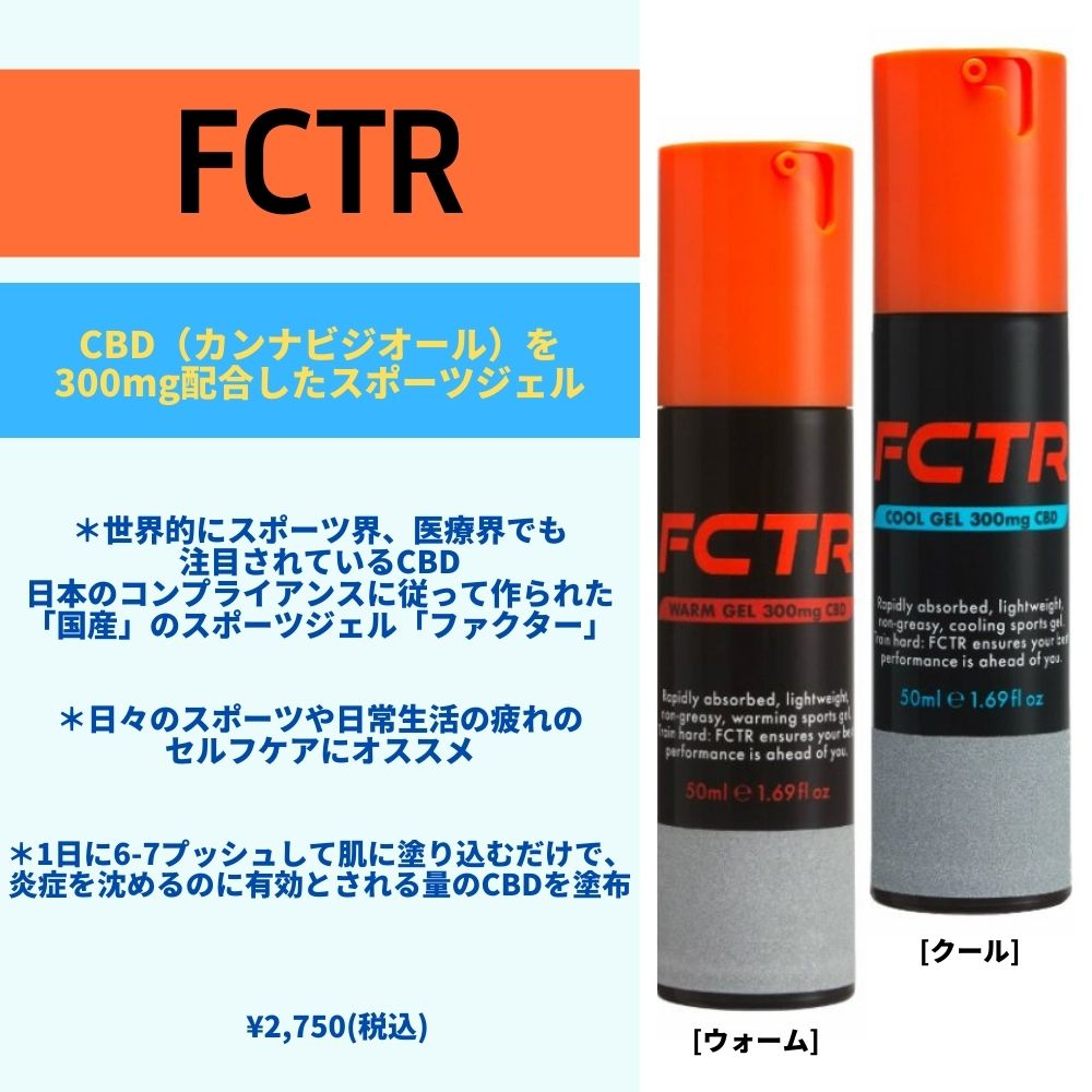 日本で作られたCBDスポーツジェル[FCTR]
