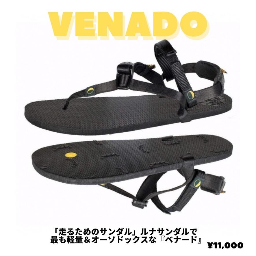 最軽量モデル LUNA SANDALS VENADO