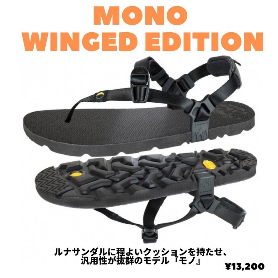 汎用性の高い人気モデル LUNA SANDALS MONO
