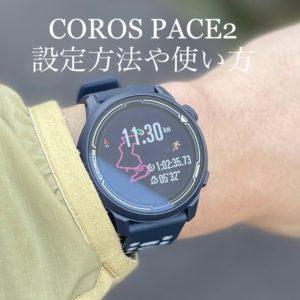 COROS PACE2 レビュー「設定方法や使い方」